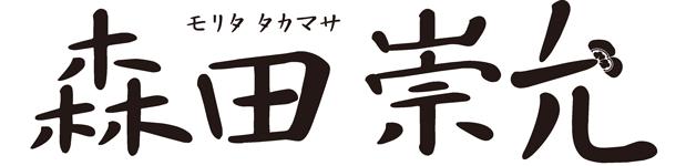 森田 崇允 公式Webサイト