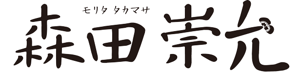 森田崇允 Webサイト